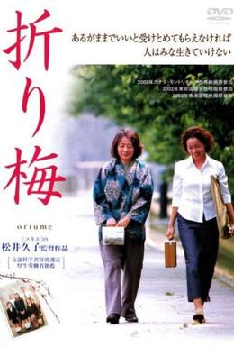 Постер фильма Сложенные веточки абрикоса (2002)