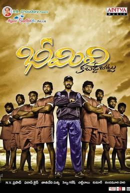 Постер фильма Команда кабади Бхимли (2010)