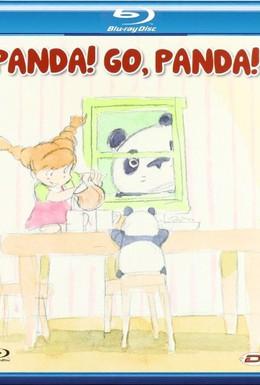 Постер фильма Большая панда и маленькая панда: Дождливый день в цирке (1973)
