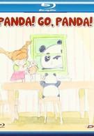 Большая панда и маленькая панда: Дождливый день в цирке (1973)