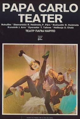 Постер фильма Театр Папы Карло (1988)