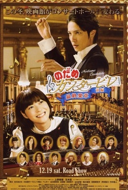 Постер фильма Нодамэ Кантабиле (2009)
