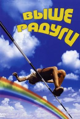 Постер фильма Выше радуги (1986)