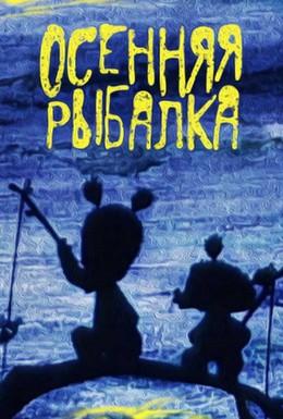 Постер фильма Осенняя рыбалка (1968)