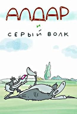 Постер фильма Алдар и серый волк (2013)
