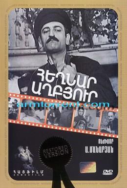 Постер фильма Родник Эгнар (1971)