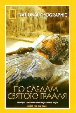 Постер фильма По следам святого Грааля (2001)