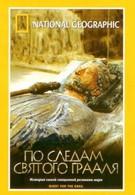 По следам святого Грааля (2001)