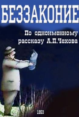 Постер фильма Беззаконие (1953)