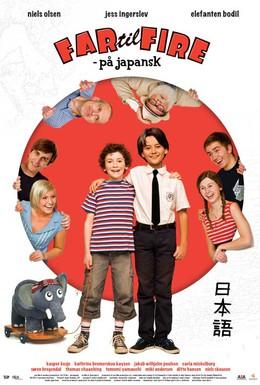 Постер фильма Отец четверых – по-японски (2010)