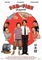 Отец четверых – по-японски (2010)