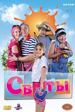 Постер фильма Сваты (2009)