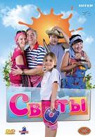Сваты (2009)