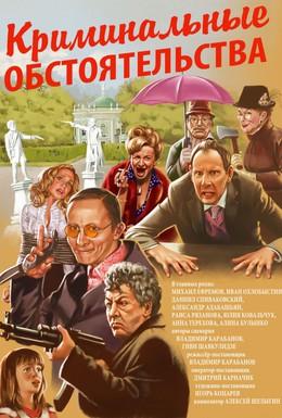 Постер фильма Криминальные обстоятельства (2011)