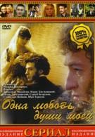 Одна любовь души моей (2007)