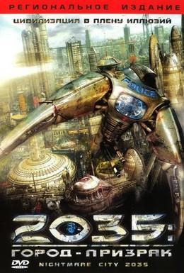 Постер фильма 2035: Город-призрак (2007)