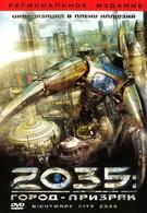 2035: Город-призрак (2007)