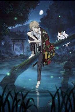 Постер фильма Тетрадь дружбы Нацумэ (2008)