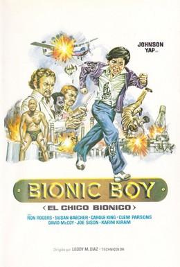 Постер фильма Бионический мальчик (1977)