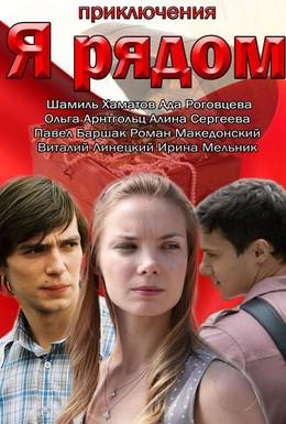 Постер фильма Я рядом (2013)