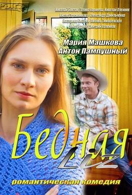 Постер фильма Бедная LIZ (2013)