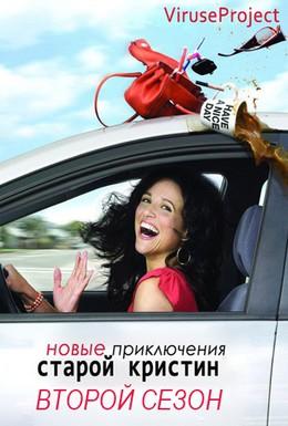 Постер фильма Новые приключения старой Кристин (2006)