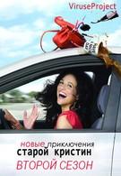 Новые приключения старой Кристин (2006)