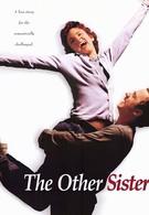 Другая сестра (1999)