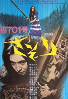 Заключенная №701: Скорпион (1972)