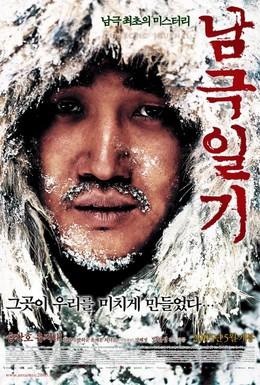 Постер фильма Дневник полярной экспедиции (2005)