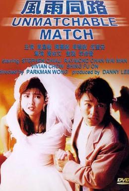 Постер фильма Неподходящая пара (1990)