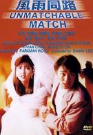 Неподходящая пара (1990)