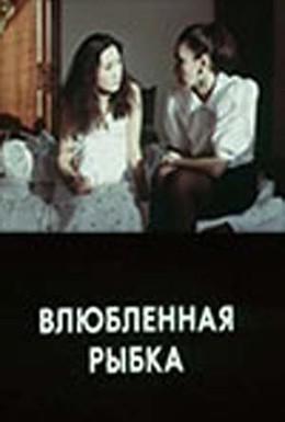 Постер фильма Влюбленная рыбка (1989)