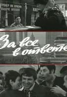 За все в ответе (1973)