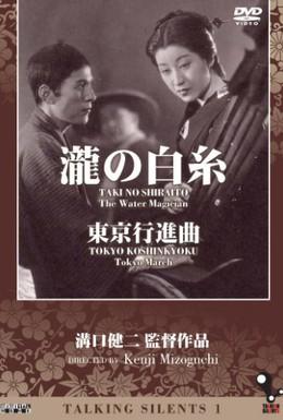 Постер фильма Белые нити водопада (1933)