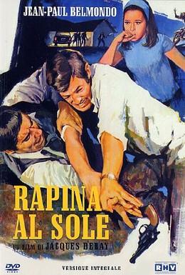 Постер фильма Прекрасным летним утром (1965)