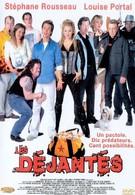 Опасная компания (2002)