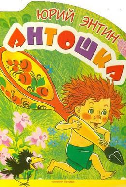 Постер фильма Антошка (1969)