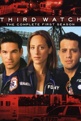 Постер фильма Третья смена (2000)