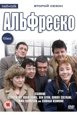 Постер фильма Альфреско (1983)