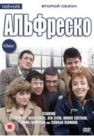 Альфреско (1983)