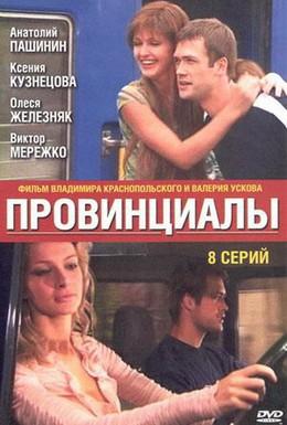 Постер фильма Провинциалы (2002)