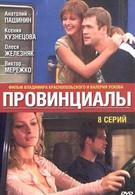 Провинциалы (2002)