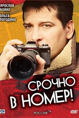 Постер фильма Срочно в номер (2007)