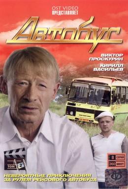Постер фильма Автобус (2008)