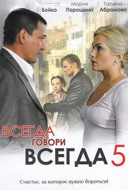 Постер фильма Всегда говори всегда 5 (2009)