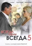 Всегда говори всегда 5 (2009)
