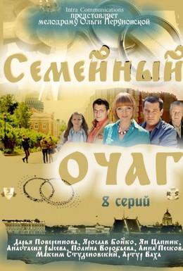 Постер фильма Семейный очаг (2010)