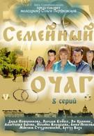 Семейный очаг (2010)