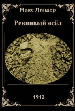 Постер фильма Ревнивый осёл (1912)